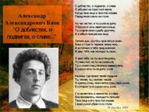 Александр Блок — О доблестях, о подвигах, о славе