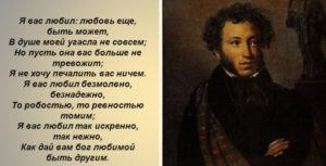 Александр Пушкин — Я вас любил, любовь еще, быть может