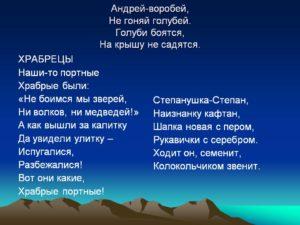Андрей-воробей