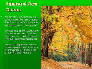Афанасий Фет — Осень