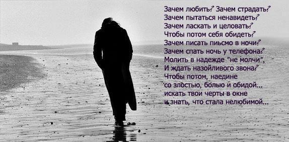 Красивые грустные стихи