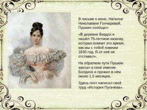 К Наталье