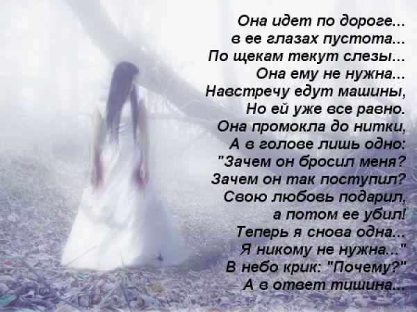 Днем, красивые грустные стихи