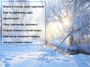 Мороз и солнце; день чудесный