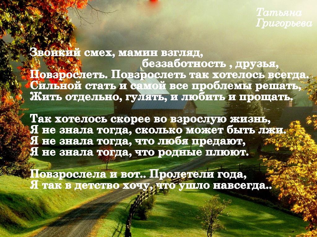 Красивые стихи про жизнь в картинках