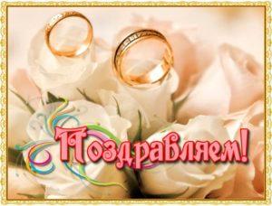 Поздравление с годовщиной свадьбы в прозе