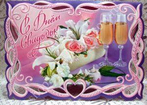 Поздравление с днем свадьбы в прозе