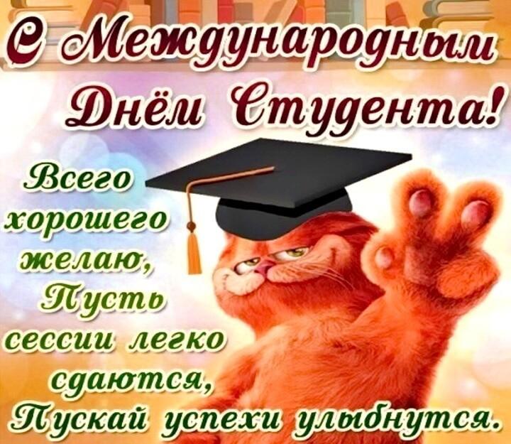 Поздравления с днем студенткам