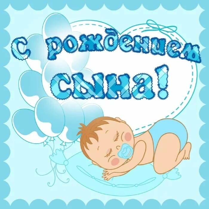 Сердечко, открытки с рождением сына поздравления в прозе