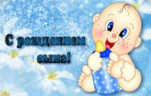 Поздравление с рождением сына в прозе