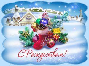 Поздравления с Рождеством в прозе