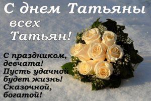 Поздравления с Татьяниным днем в стихах короткие