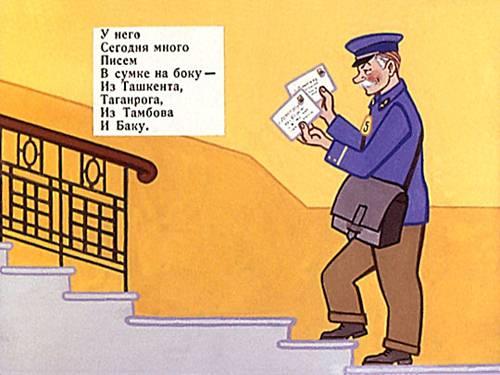 картинка ленинградский почтальон банки