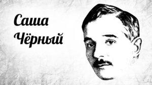 Саша Чёрный «Про Катюшу»