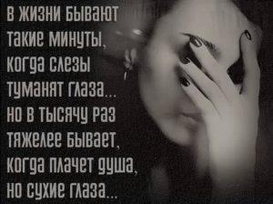 Стихи до слез