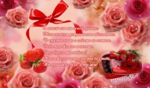 Стихи любимой жене