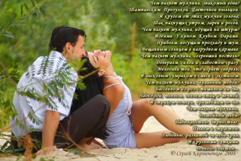 красивые стихи к фотографии мужу и жене поразительно отличались