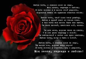 Стихи про любовь до слез со смыслом
