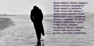 Стихи про любовь до слез
