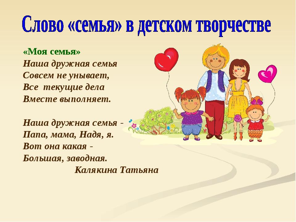 время добрые стихи о семье них самоуплотняется
