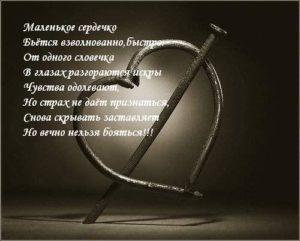 Стихи со смыслом