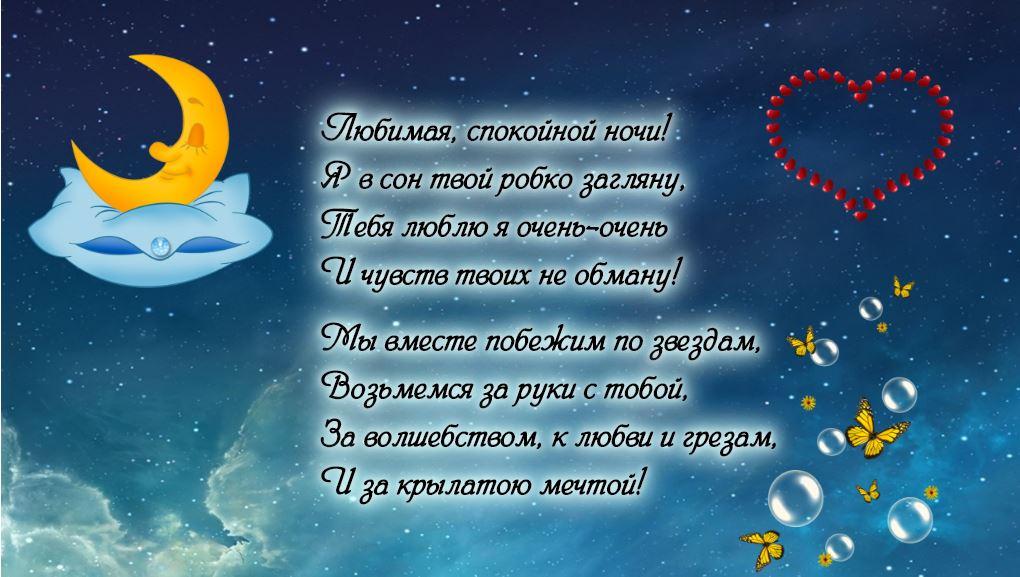 Спокойной ночи девушке открытка в стихах
