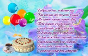 Стих бабушке на день рождения