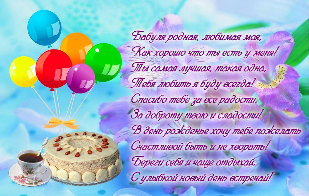Стишок для бабушки на день рождения на открытку, день рождения