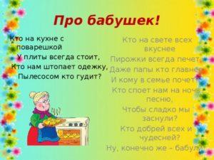 Стих про бабушку