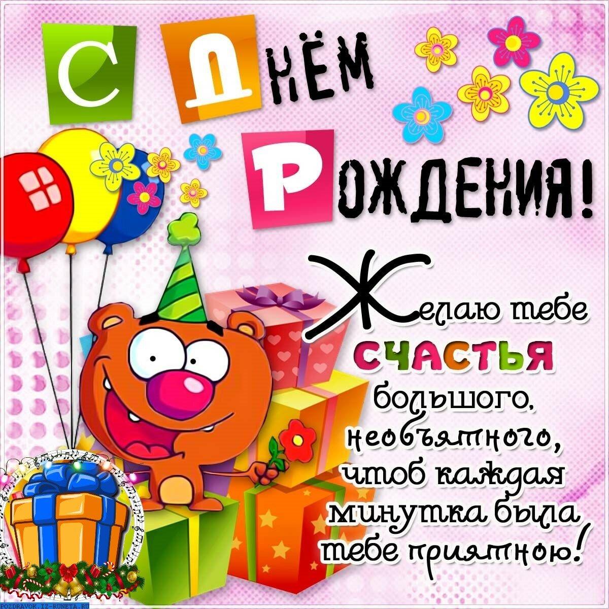 короткие но забавные поздравления на день рождения женщины