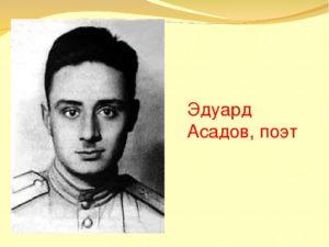 Эдуард Асадов стихи