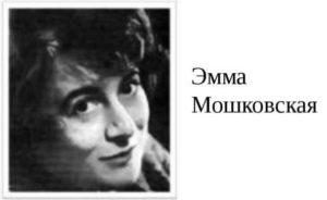 Э. Мошковская «Митя — сам»